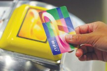 An Octopus card. (Photo found on the web)